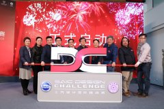 第六届上汽设计国际挑战赛在京启